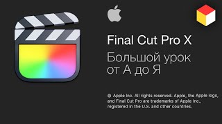 Final Cut Pro X – монтаж видео от Apple. Большой урок от А до Я!