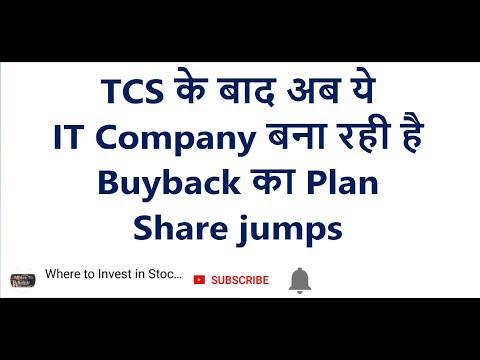 TCS के बाद अब ये IT Company कर रही है Buyback का Plan