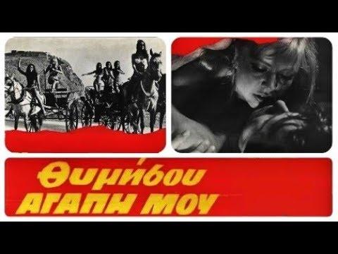 Θυμήσου αγάπη μου (1969)