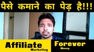 Affiliate Marketing 🌲 Tree of Money 💰 Make Money With Zero Investment | Hindi
