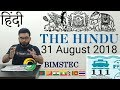 31 August 2018 The Hindu Newspaper Analysis in Hindi (हिंदी में) - News Articles for Current Affairs
