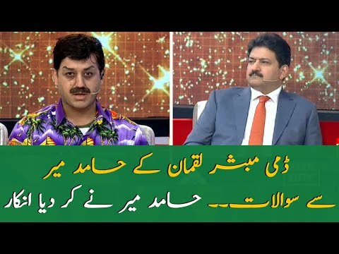 Hamid Mir refuse to answer dummy Mubashir Luqman's questions