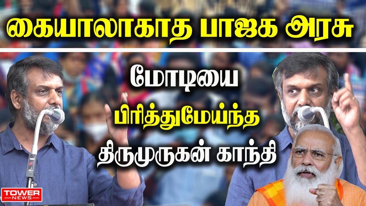 Thirumurugan ganthi Speech | Thirumurugan ganthi Press Meet | Thirumurugan ganthi About Modi