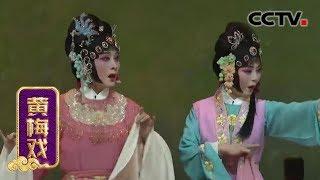 《九州大戏台》 20190512 黄梅戏《女驸马》选场| CCTV戏曲