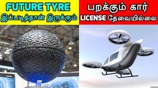 Future Tyre இப்படித்தான் இருக்கும் பறக்கும் கார் License தேவையில்லை | Future Spherical Tyre