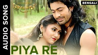 Piya Re | Full Audio Song | Amar Prem Bengali Movie 2016