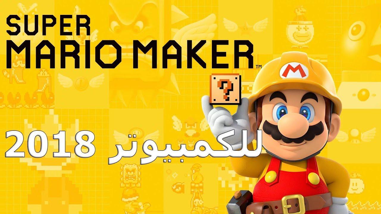 تحميل لعبة super mario maker pc للكمبيوتر 2018