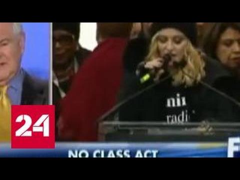 Советник Трампа: Мадонна - фашист, ее необходимо арестовать