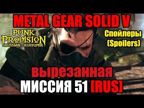 Metal Gear Rising На русском Rus 4 Глава (Monsoon Boss Fight)