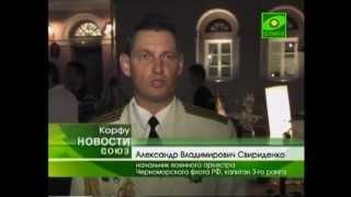 Военный оркестр черноморского флота на о. Корфу