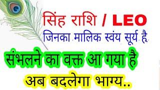 All about LEO / सिंह राशि ॥  Sambhlne ka wakt aa gaya hai, Ab badlega bhagy..