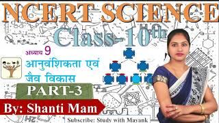 NCERT Science Class-10th Chapter-9(Part-3)Short Notes in Hindi[IAS,PCS,RRB,NDA,SSC,KVS,CTET,TET]
