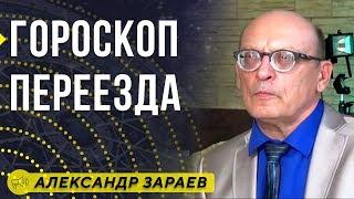 ГОРОСКОП ПЕРЕЕЗДА АЛЕКСАНДР ЗАРАЕВ / Школа Астрологии онлайн обучение 2019