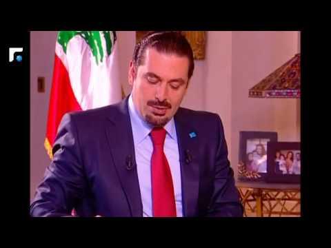 المقابلة التلفزيونية الكاملة للرئيس سعد الحريري