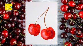 Как нарисовать ВИШЕНКИ / ВИШНЮ - урок рисования