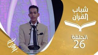 شباب القرآن | الحلقة 26