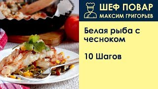 Белая рыба с чесноком . Рецепт от шеф повара Максима Григорьева