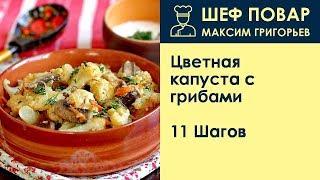 Цветная капуста с грибами . Рецепт от шеф повара Максима Григорьева