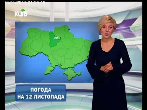 Телеканал Київ: Погода на 12.11.17
