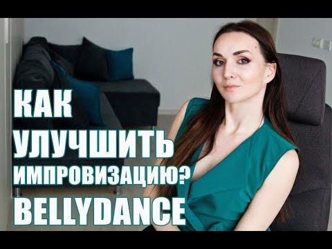 BELLYDANCE | КАК НАУЧИТЬСЯ ИМПРОВИЗИРОВАТЬ (ЧАСТЬ 2)