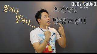 초초~초간단!!!  발성교정 !!!! __말하는 목소리교정__