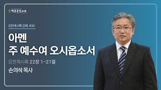 2021. 7. 28. 수요예배 [LIVE]
