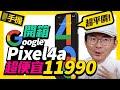 CP值超高!Google Pixel 4a手機開箱5大亮點實測 與Pixel 4和Pixel 3a該選誰? Google Pixel 4a Unboxing