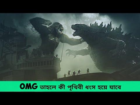 New English Movie | Godzilla vs. Kong | Official Trailer | Review | Easin Malik Ltd
