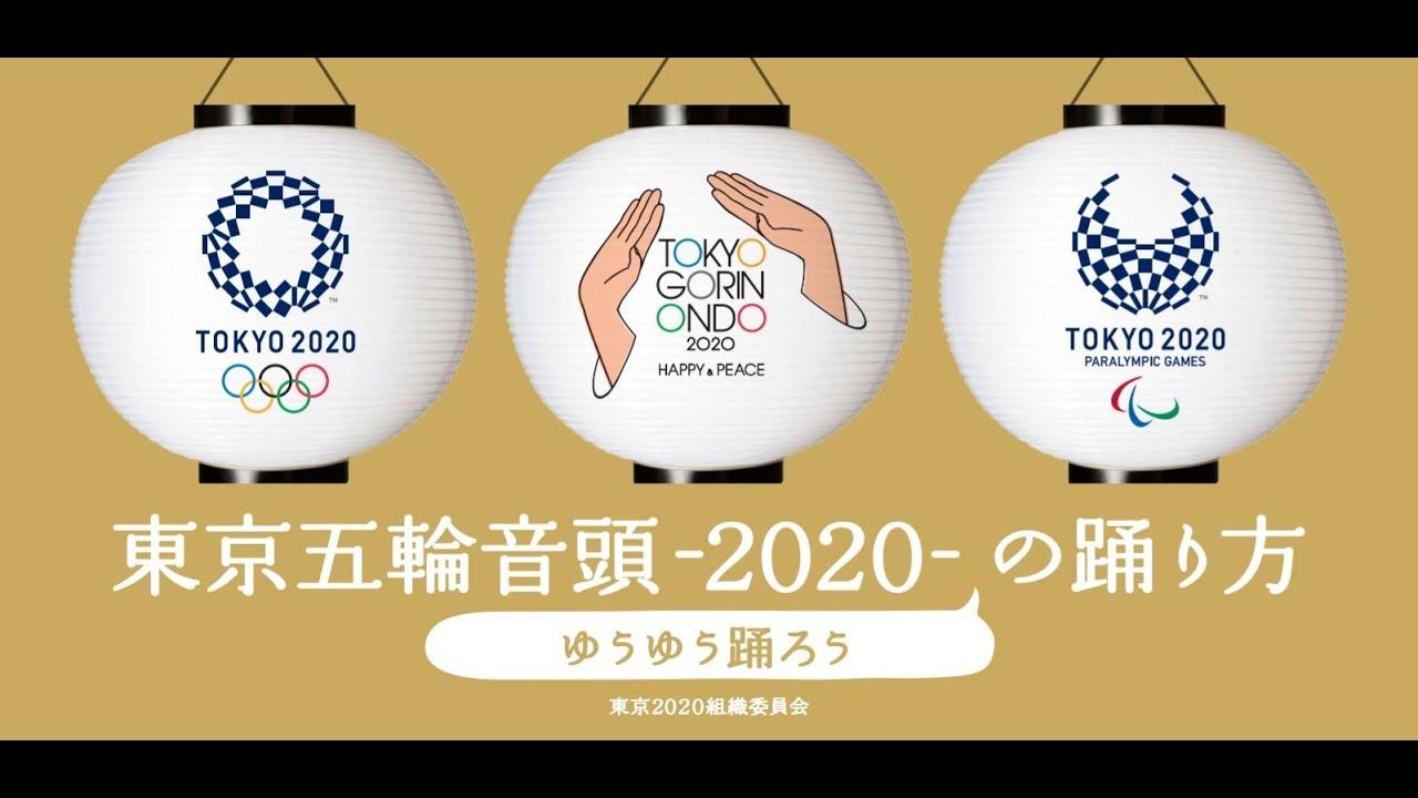 東京五輪音頭-2020- の踊り方 ~ゆうゆう踊ろう~ / How to dance ...