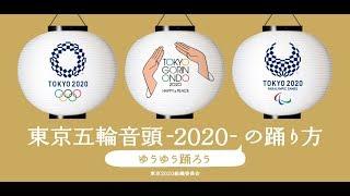 東京五輪音頭-2020- の踊り方 ~ゆうゆう踊ろう~ / How to dance TOKYO GORIN ONDO 2020 (basic tempo)