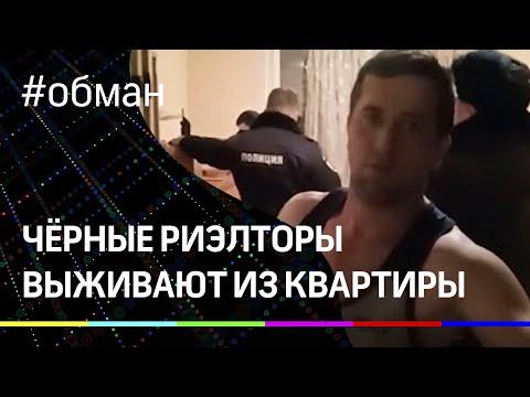 Как дагестанца прописать в Москве: чёрные риэлторы выживают москвичей, сдавая квартиры приезжим
