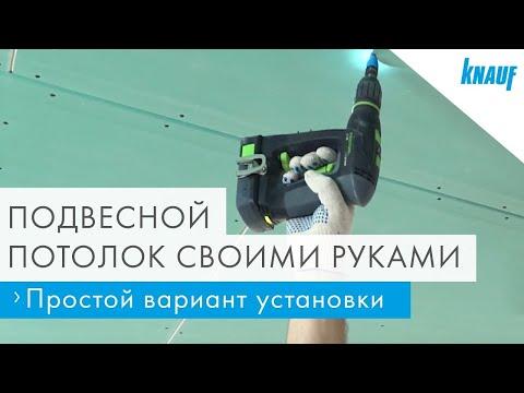 Как сделать потолок своими руками?