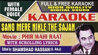 Sang Mere Nikle The Sajan Karaoke With Female Voice Kishore Kumar Lata Ji by Shamshad Hassan