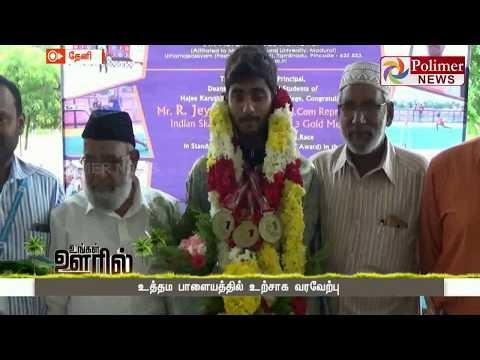 ஸ்கேட்டிங்கில் இந்தியாவிற்கு இரண்டு தங்கப்பதக்கங்கள்   Watch Polimer News on YouTube which streams news related to current affairs of Tamil Nadu, Nation, and the World. Here you can watch breaking news, live reports, latest news in politics, viral video, entertainment, Bollywood, business and sports news & much more news in tamil. Stay tuned for all the breaking news in tamil.  #PolimerNews   #Polimer   #PolimerNewsLive   #TamilNews   #PolimerLive   #PolimerLiveNews   #PolimerNewsLiveinTamil   #TamilNewsLive   #TamilLiveNews  ... to know more watch the full video &  Stay tuned here for latest news updates..  Android : https://goo.gl/T2uStq  iOS         : https://goo.gl/svAwa8  Polimer News App Download : https://goo.gl/MedanX  Subscribe: https://www.youtube.com/c/polimernews  Website: https://www.polimernews.com  Like us on: https://www.facebook.com/polimernews  Follow us on: https://twitter.com/polimernews   About Polimer News:  Polimer News brings unbiased News and accurate information to the socially conscious common man.  Polimer News has evolved as a 24 hours Tamil News satellite TV channel. Polimer is the second largest MSO in TN catering to millions of TV viewing homes across 10 districts of TN. Founded by Mr. P.V. Kalyana Sundaram, the company currently runs 8 basic cable TV channels in various parts of TN and Polimer TV, a fully integrated Tamil GEC reaching out to millions of Tamil viewers across the world. The channel has state of the art production facility in Chennai. Besides a library of more than 350 movies on an exclusive basis , the channel also beams 8 hours of original content every day. The channel has extended its vision to various genres including Reality. In short, Polimer is aiming to become a strong and competitive channel in the GEC space of Tamil Television scenario. Polimer's biggest strength is its people. The channel has some of the best talent on its rolls. A clear vision backed by the best brains gives Polimer a clear cut edge in the 