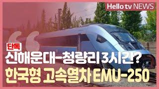[단독]신해운대-청량리 3시간 주파 ′최신 고속열차 최초 공개′