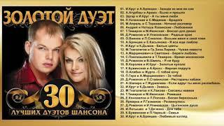 Download ЗОЛОТОЙ ДУЭТ — 30 ЛУЧШИХ ДУЭТОВ ШАНСОНА Mp3 and Videos