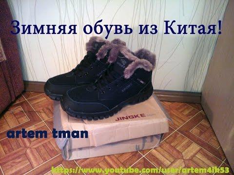 Посылка из Китая №101 Aliexpress (Зимняя обувь)из YouTube · С высокой четкостью · Длительность: 3 мин41 с  · Просмотры: более 1.000 · отправлено: 17.01.2015 · кем отправлено: artem tman