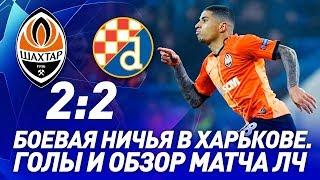 Шахтер Динамо Загреб 2 2 Голы и обзор матча Лиги чемпионов 22 10 2019