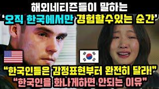 해외네티즌들이 말하는 '오직 한국에서만 경험할수있는 순…