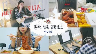 [Serim's life] Daily life: Alone, At home V-log / Ordinary but busy day for 27-year-old YouTuber