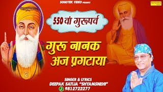 "गुरुनानक जयन्ती स्पेशल : गुरु नानक अज प्रगटाया | Deepak Satija "" Shyamsnehi "" | Guru Bhajan"
