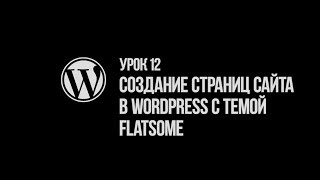 Урок 12.  Создание страниц сайта в WordPress с темой FLATSOME