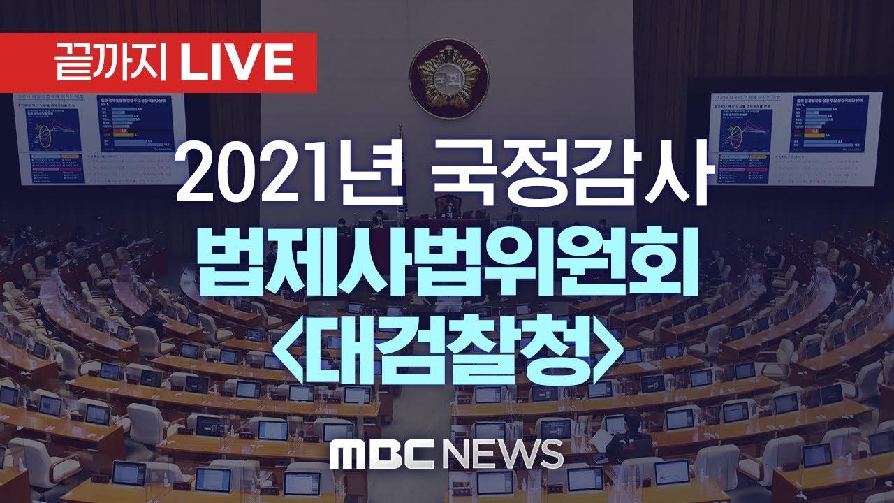 Download 국회 법제사법위원회 국정감사 (대검찰청) - [끝까지 LIVE] MBC 중계방송 2021년 10월 18일