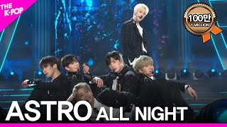 ASTRO, All Night [One K Concert 2019]