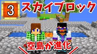 【マインクラフト】空島が進化して素材集めしやすい!!【新スカイブロックPART3】のサムネイル