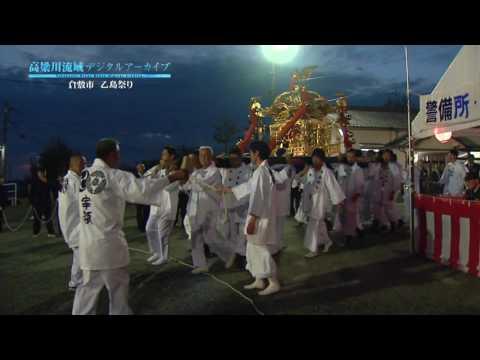 倉敷市 乙島祭り -高梁川流域デジタルアーカイブ-
