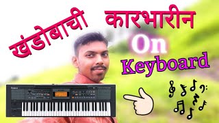 Khandobachi karbharin on keyboard by Dhiraj Wagh