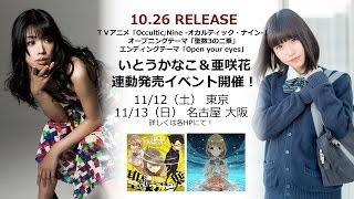いとうかなこ&亜咲花 発売記念キャンペーンコメント動画