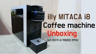 일리 미타카 i8 커피머신☕️ 언박싱⛏│illy MIT…