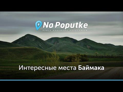 Достопримечательности Баймака. Попутчики из Уфы в Баймак.